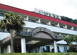 新島グランドホテル